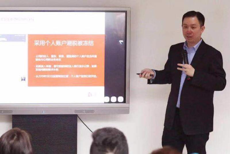 省心办&聚商圈联合举办影视文娱行业财税培训 于景晨发表主题演讲