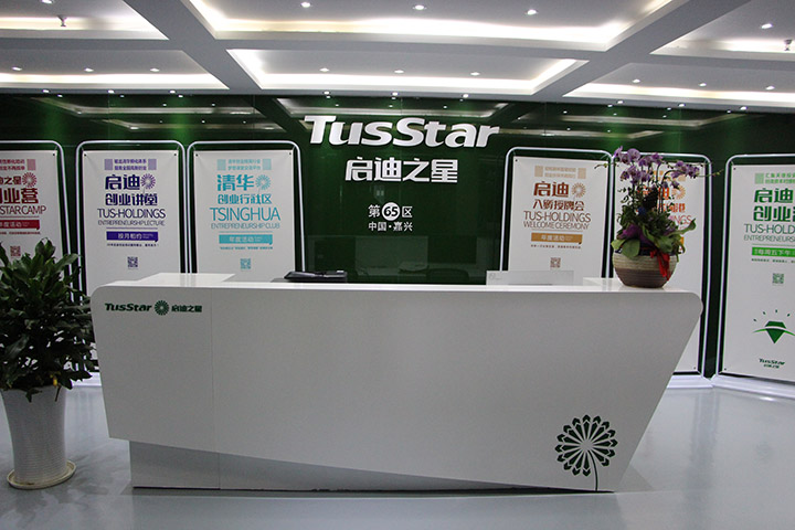 省心办CEO于景晨亲临启迪之星华东区交流分享企业财税战略布局