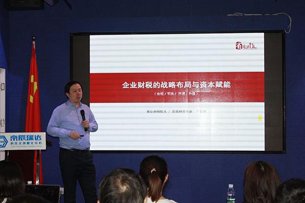 省心办&京辰瑞达举办《企业财税的战略布局与资本赋能》沙龙
