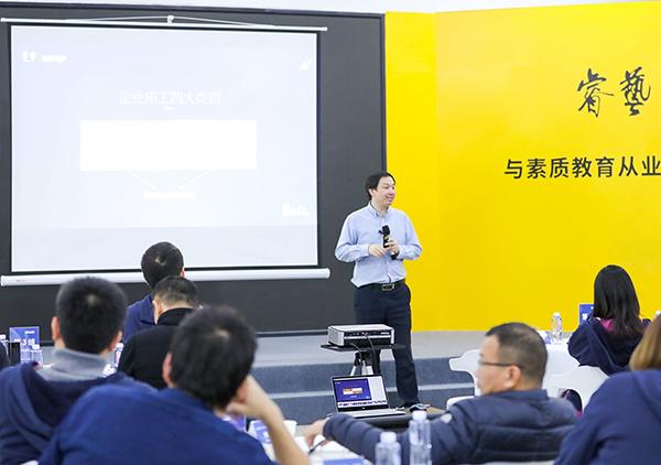省心办CEO于景晨出席睿见未来CEO成长营并做专题分享